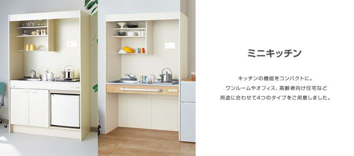 mini_kitchen_keyvisiual_01
